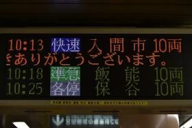 20141103_iruma_16.jpg