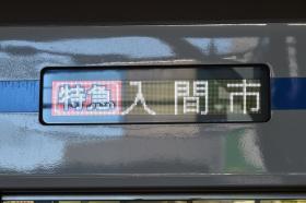 20141103_iruma_3.jpg