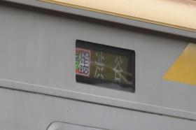 20160117_motosuiyosi_2.jpg