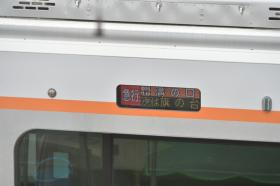 20180310_nagatuta_17.jpg