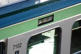 20071119_nagatutat_21.jpg