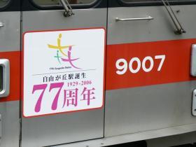 20061005_9007_2.jpg