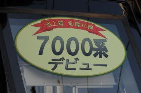 20080109_tamagawa_2.jpg