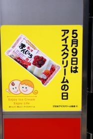 aisuku_0430_3.jpg