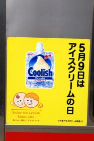 aisuku_0430_5.jpg